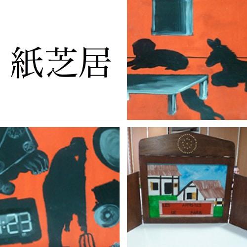 """Le SAJH """"Le Mérantais"""" participe à un Kamishibaï et ses décors !"""